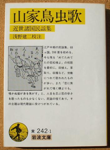 山家鳥虫歌 01