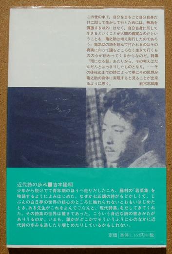 尾形亀之助詩集 02