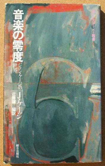 ケージ 音楽の零度 01