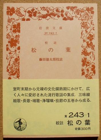松の葉 01