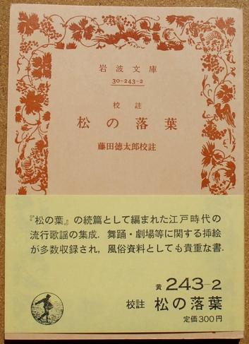 松の落葉 01