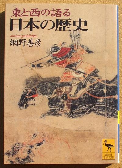 網野善彦 東と西の語る日本の歴史