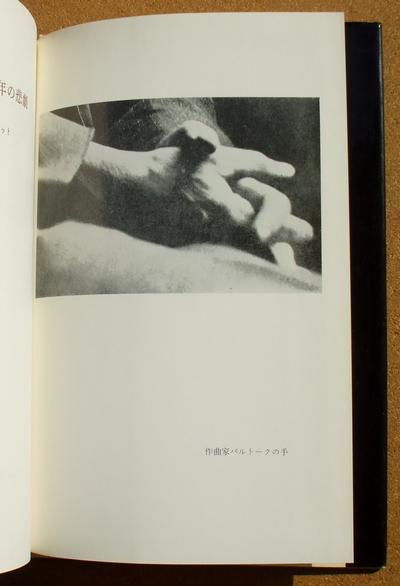 ファセット バルトーク晩年の悲劇 02
