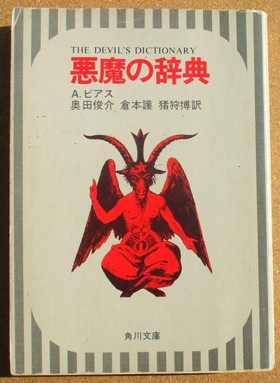 ビアス 悪魔の辞典