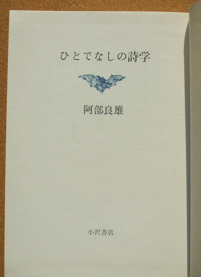 阿部良雄 ひとでなしの詩学 02