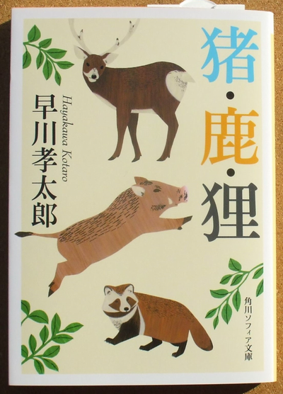 早川孝太郎 猪鹿狸 01