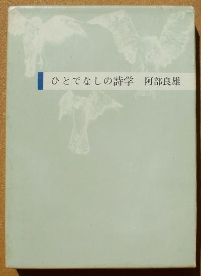 阿部良雄 ひとでなしの詩学 01