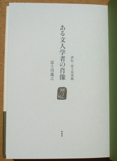 富士川義之 ある文人学者の肖像 02
