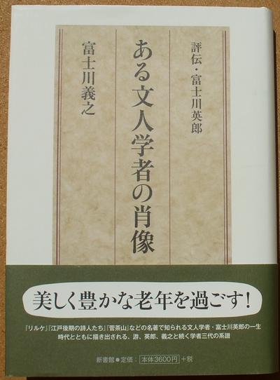 富士川義之 ある文人学者の肖像 01