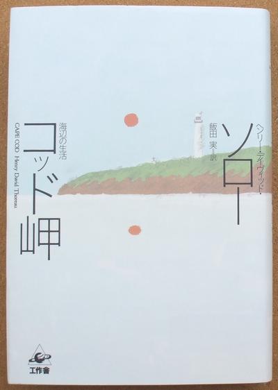 ソロー コッド岬 01