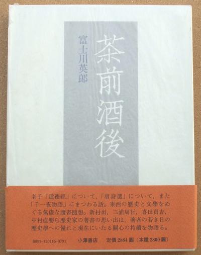 富士川英郎 茶前酒後 01