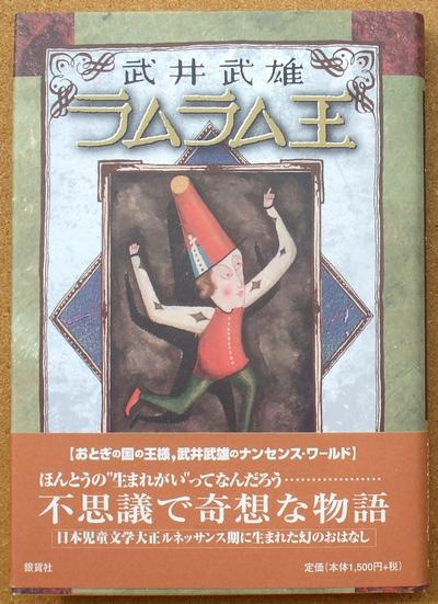 武井武雄 ラムラム王 01