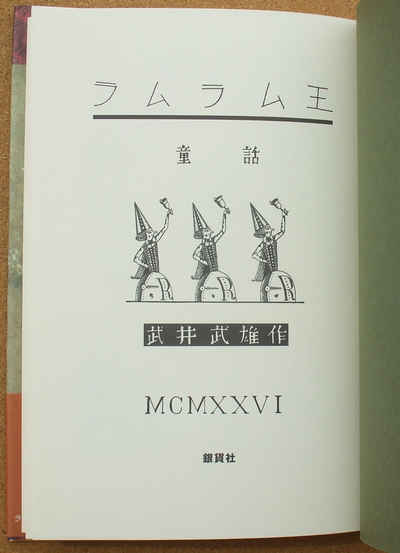 武井武雄 ラムラム王 02