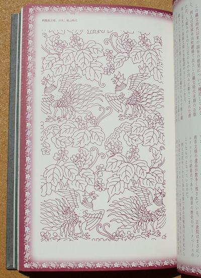 伊藤俊治 唐草抄 04
