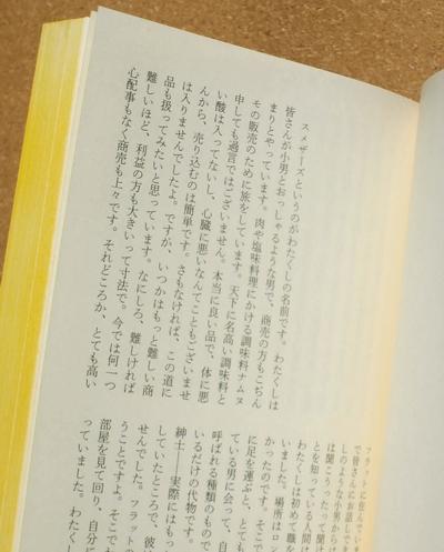 ダンセイニ 二壜の調味料 02