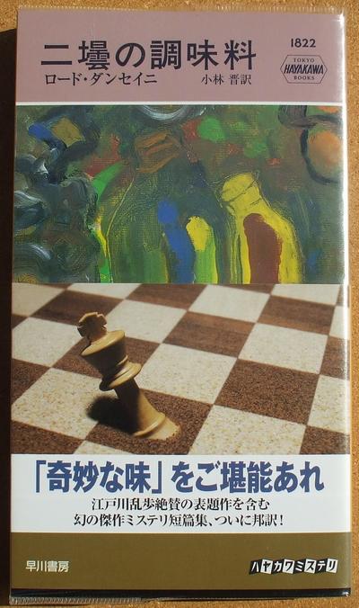 ダンセイニ 二壜の調味料 01