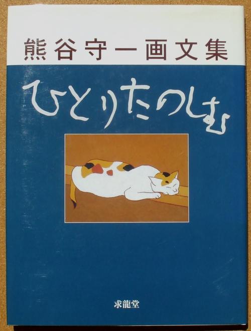 熊谷守一 ひとりたのしむ 01