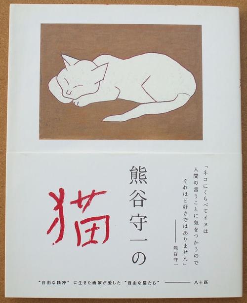 熊谷守一 猫 01