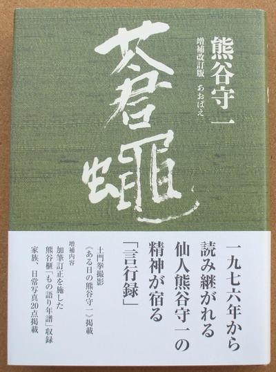 熊谷守一 蒼蝿 01
