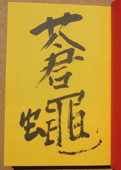 熊谷守一 蒼蝿 02