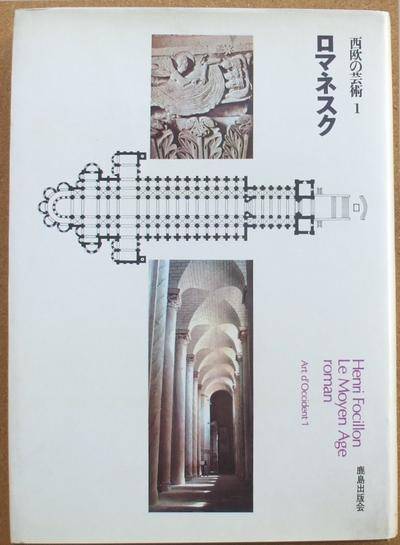 フォシヨン ロマネスク 01