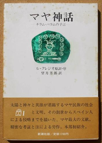 ルクレジオ マヤ神話 01