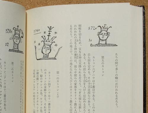 ルクレジオ マヤ神話 03