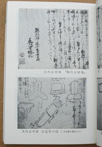 斎藤忠 木内石亭 02