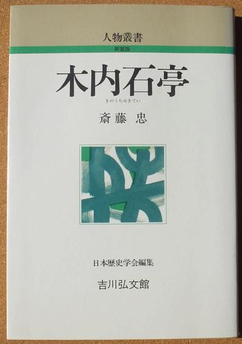 斎藤忠 木内石亭 01