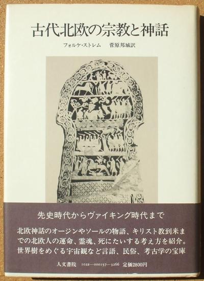 ストレム 古代北欧の神話と宗教 01