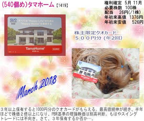 (540)2018年03月到着 タマホーム