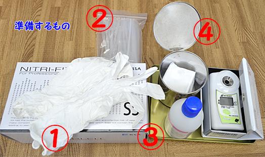尿比重計を使うために準備するもの