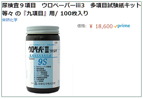 尿検査紙 ウロペーパー(9)