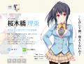 桜木橋理兎|キャラクター|かりぐらし恋愛