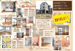 える・ぶらんこ和田山 20