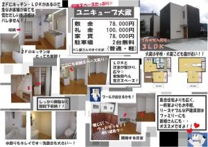ユニキューブ大蔵blog