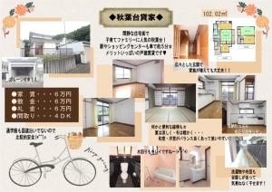 秋葉台4区貸家blog