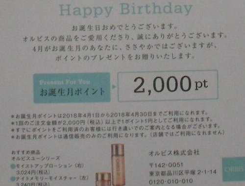 20180413誕生日①
