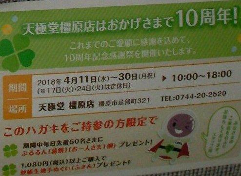 20180413誕生日③ - 3