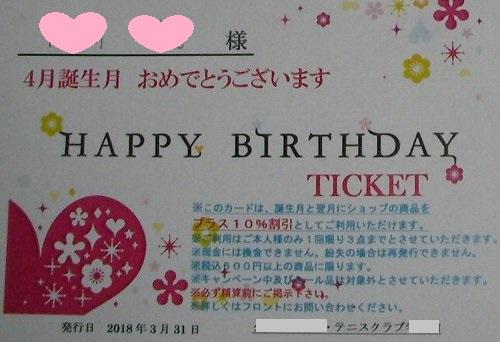 20180413誕生日③ - 2