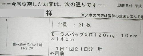 201805131247お薬説明書①-1