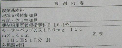 201805131247保険調剤明細書②-1
