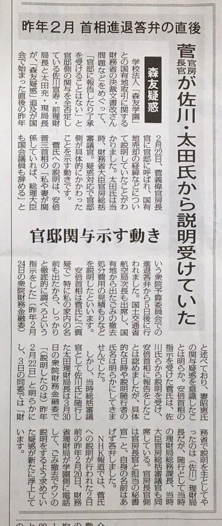 2017年2月22日菅官房長官に佐川、太田が報告って衝撃的過ぎるでしょ