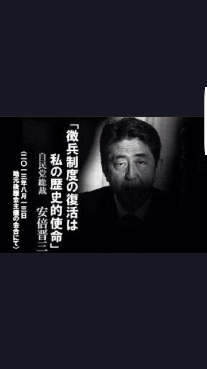 安倍晋三の最終的な目的は日本を「徴兵制」にする事