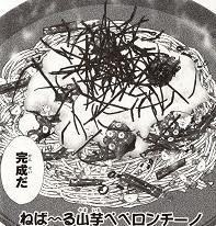 ねば~る山芋ペペロンチーノ図