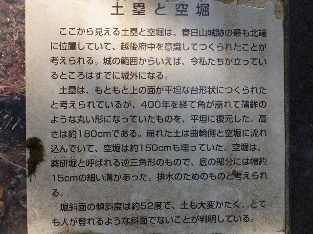 春日山城跡2018.4.1 015