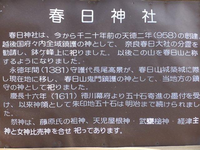 春日山城跡2018.4.1 016
