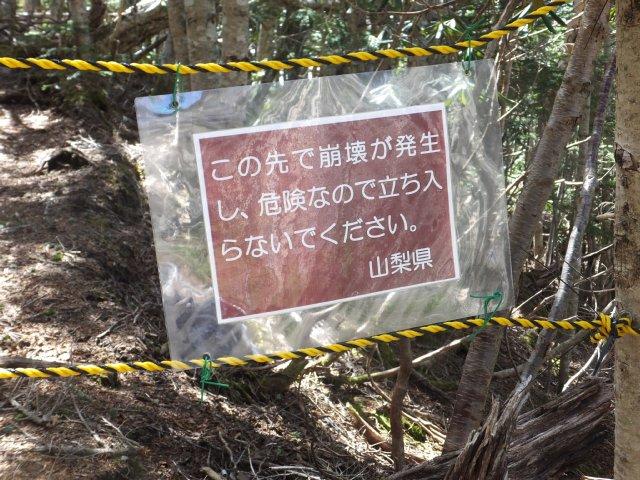 奥庭 大沢崩れ 2018.5.12 094