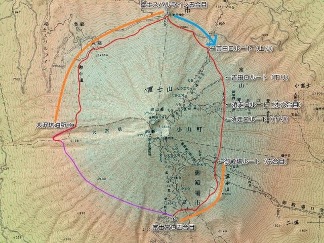富士山 御中道 地図 その1