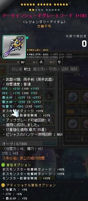 Maple_180418_164439.jpg